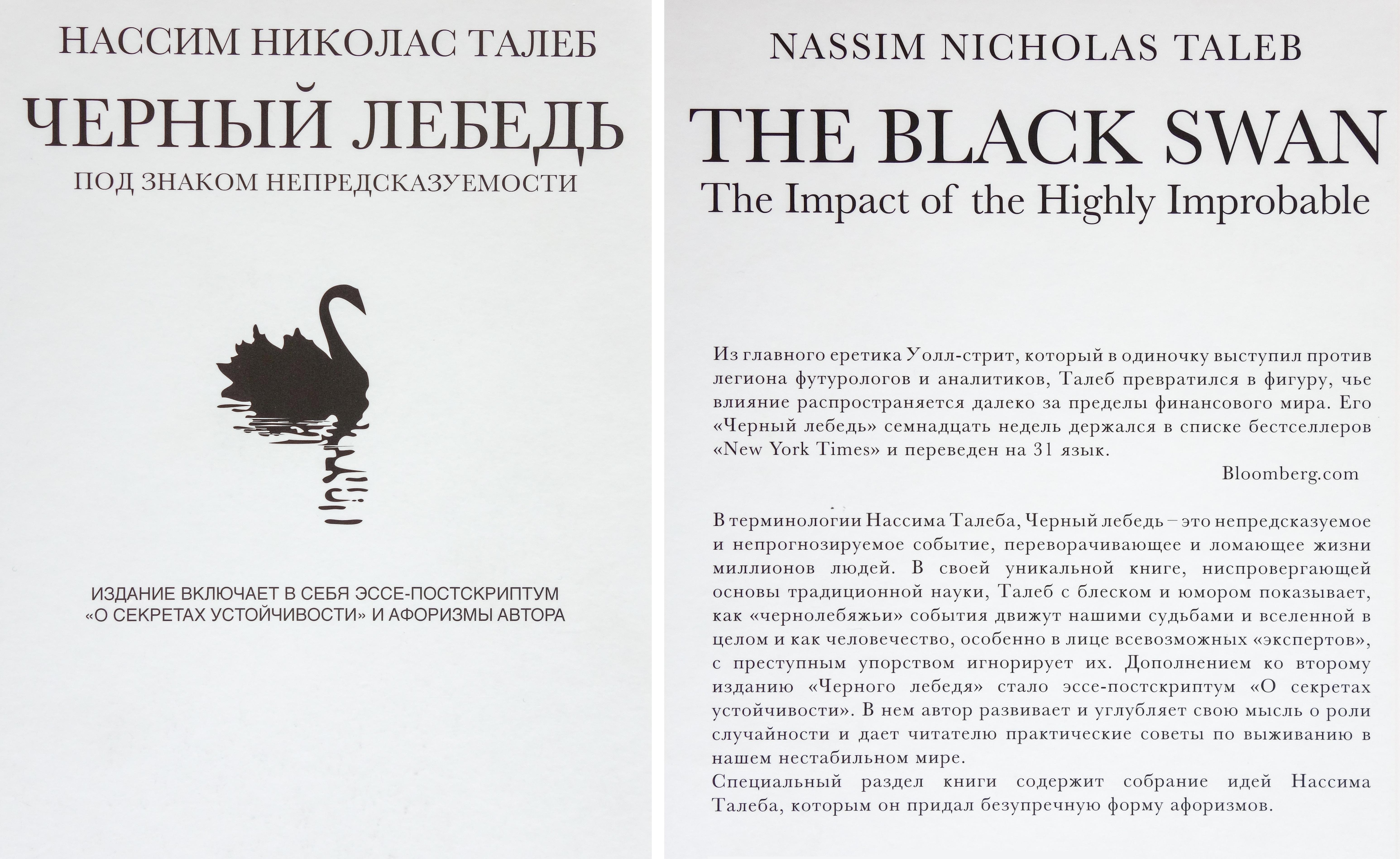 """Нассим Николас Талеб. """"Чёрный Лебедь. Под знаком непредсказуемости""""."""